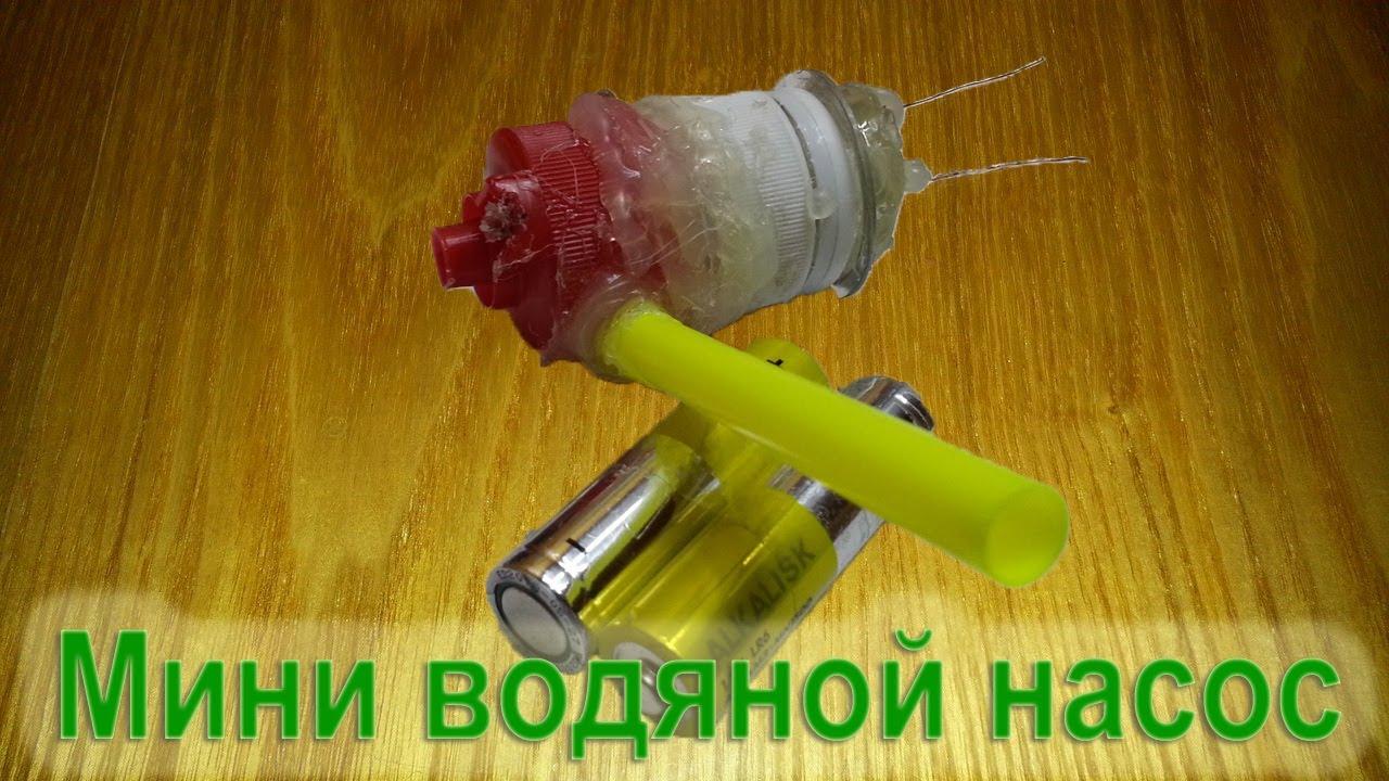 Как сделать насос на 12 вольт своими руками из