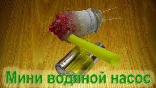 Как сделать мини водяную помпу / насос своими руками