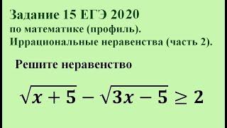 Задание 15 ЕГЭ 2020 по математике (профиль). Иррациональные неравенства (часть 2).