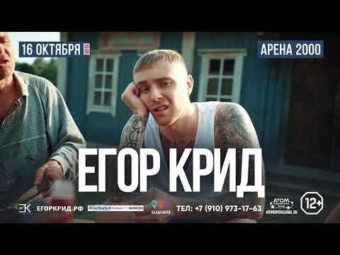 Егор Крид в Ярославле, Арена 2000, 16 октября