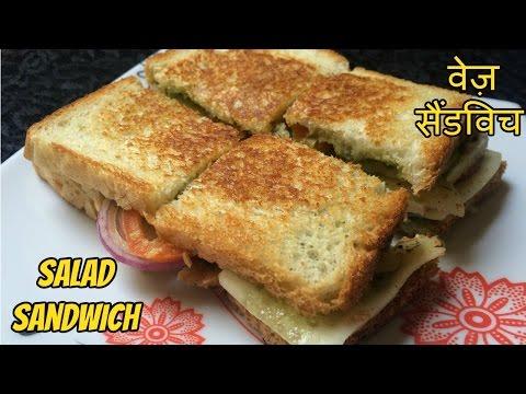 Salad Sandwich Recipe - वेज़ सैंडविच - Bombay Veg Sandwich - Healthy Diet Sandwich