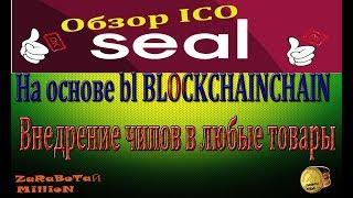 #Seal ICO, Обзор. Внедрение чипов в любые товары!Скажи подделке НЕТ!