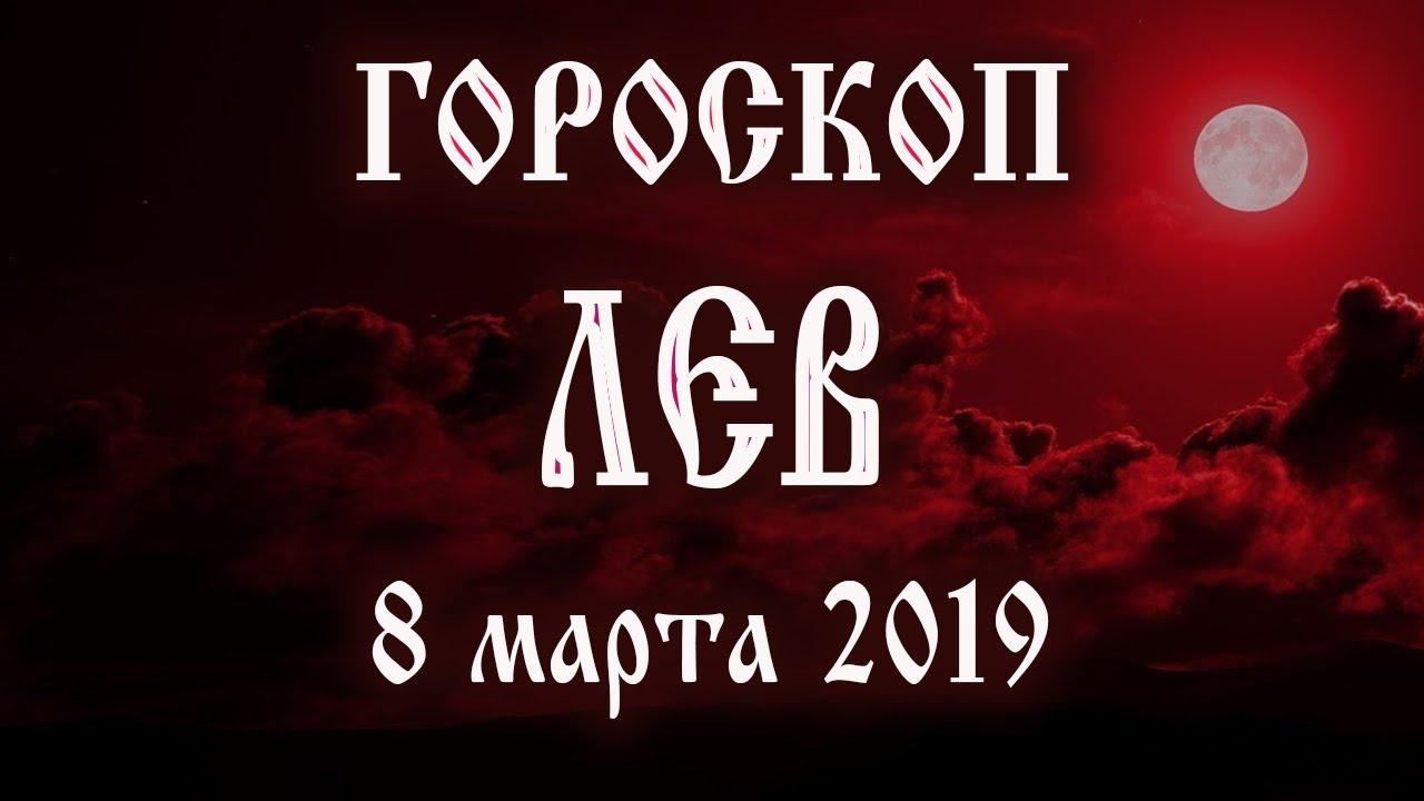 Гороскоп на сегодня 8 марта 2019 года Лев ♌ Что нам готовят звёзды в этот день