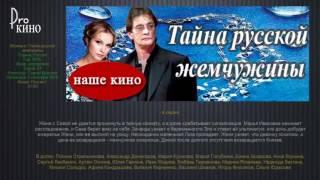 Жемчуга 4 серия /Лучшие фильмы 2016/ Краткое содержание
