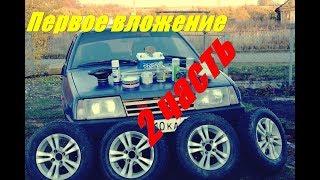 """""""Первое вложение"""" и весёлый финал 🔥 🔥 🔥"""