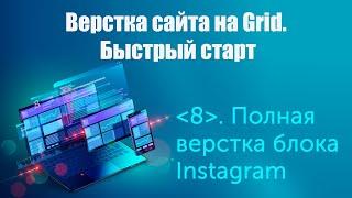 Урок 8. Верстка сайта на Grid. Быстрый старт. Полная верстка блока Instagram