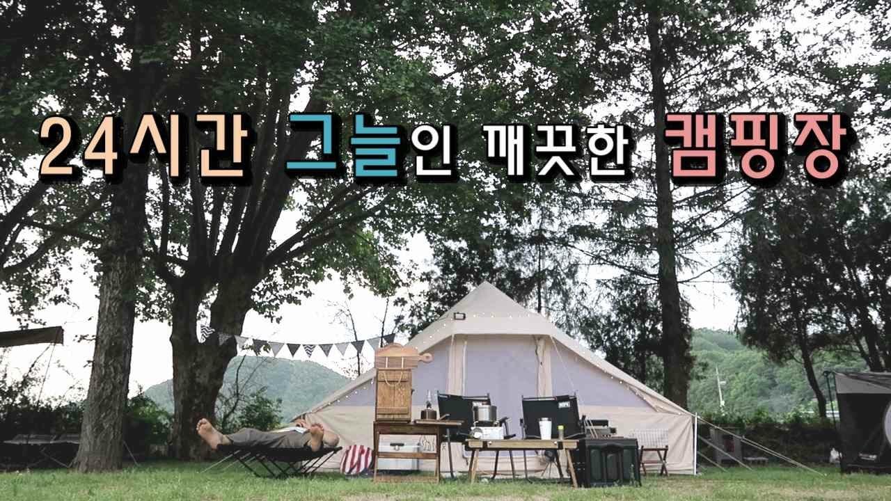 24시간 그늘 캠핑장 추천 ㅣ 문경 캠핑장 ㅣ 오토캠핑 ㅣ 노르디스크 ㅣ 우트가르드