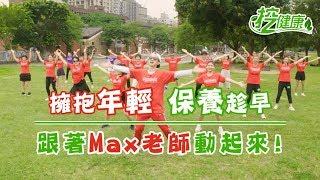 【挖健康】 擁抱年輕;保養要趁早!跟上MAX老師大跳健康廣場舞(海草舞)