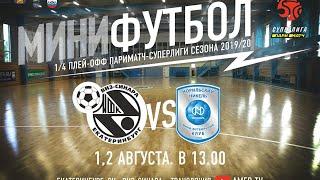 Париматч Суперлига 1 4 плей офф Синара Екатеринбург Норильский никель Матч 1