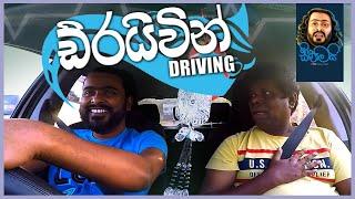 Driving | ඩ්රයිවින් - Sikamai | සිකාමයි Thumbnail