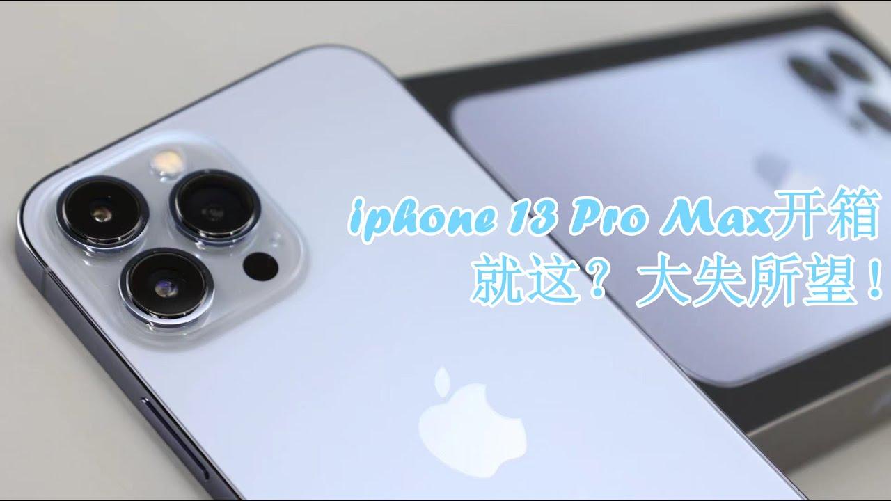 都說十三香?我看未必!iPhone13 Pro Max遠峰藍開箱【濤哥測評】