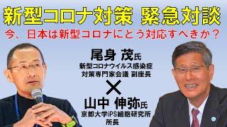 【新型コロナ対策 緊急対談】日本は「新型コロナ」にどう対応すべきか?〜尾身茂氏(新型コロナウイルス感染症対策専門家会議 副座長)×山中伸弥氏(京都大学iPS細胞研究所所長)