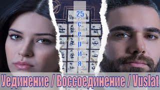 Уединение / Воссоединение / Vuslat 25 серия [турецкий сериал 2019] | [сюжет, анонс]