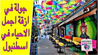 جولة بين ازقة حي كاركوي (جولة البسفور) karaköy mahallesi