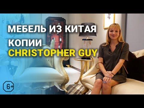 Мебель из Китая: реплики и копии Кристофер Гай | Мебельный тур в Китай