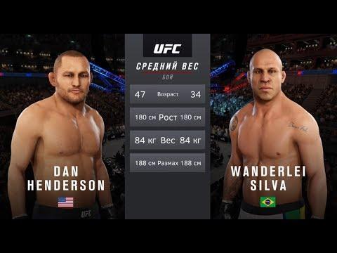 ЛЮТЫЙ БОЙ Дэн Хендерсон против Вандерлея Сильвы РУССКАЯ ОЗВУЧКА UFC3