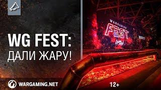 WG Fest - как это было!