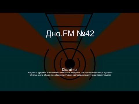 видео: Дно.fm [smite/Смайт] №42