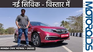 New Honda Civic Review in Hindi | नई सिविक | Pros and Cons | Motoroids
