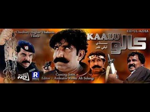 "Download SINDHI FULL ACTION FILM | "" KAALU  "" PART-1 0F 2 | CHODHARY ASGHAR ALI THAHEEM"