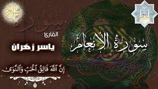 تلاوة مجودة من سورة الأنعام || للقارئ : ياسر رجب زهران - Surat Al-Aneam || Yasser Zahran