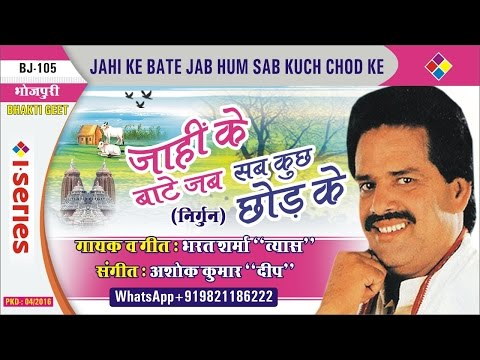 जाहीं के बाटे जब सब कुछ छोड़ के | Bharat Sharma Superhit Nirgun Song |