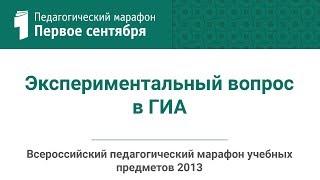 Геннадий Никифоров. Экспериментальный вопрос в ГИА(студия ИД