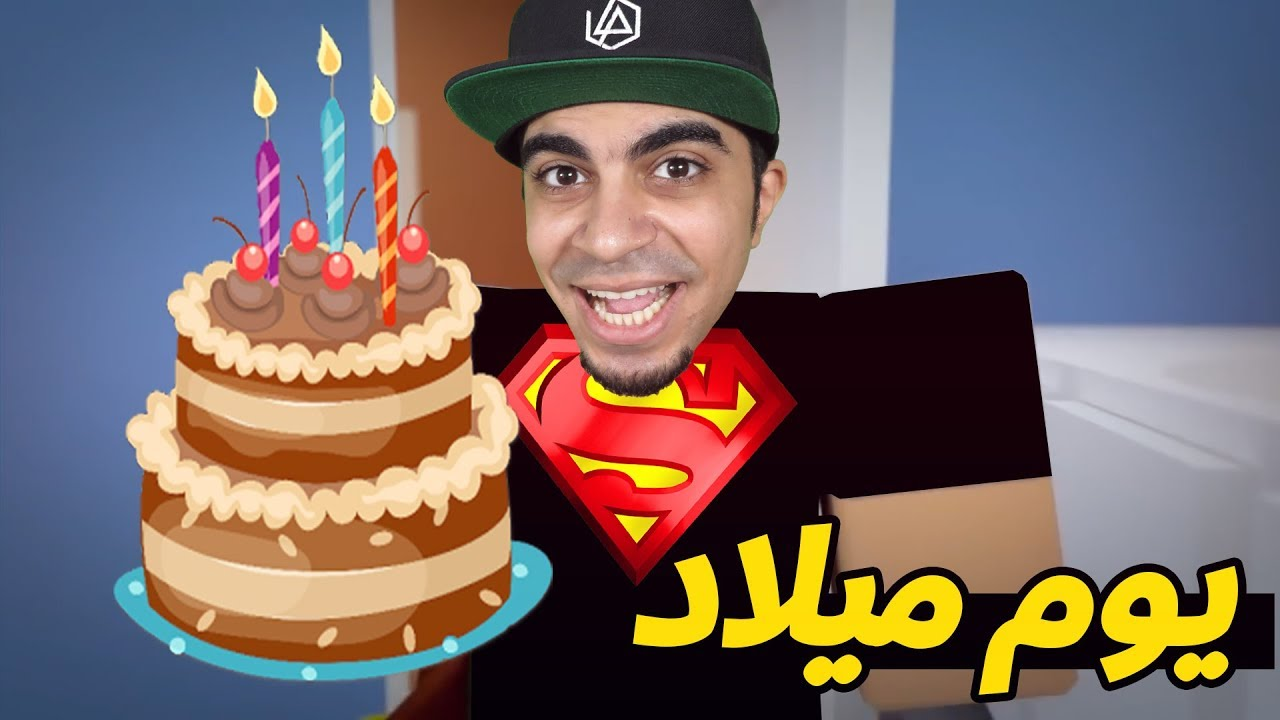 احتفلت بيوم ميلاد صديقي في بيت احد الاسياد في لعبة روبلوكس