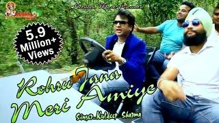 Rohru Jana Meri Aniye || New Himachali Song 2016 || By Nati King Kuldeep Sharma