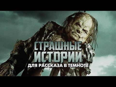 Треш Обзор Фильма СТРАШНЫЕ ИСТОРИИ ДЛЯ РАССКАЗА В ТЕМНОТЕ (2019)