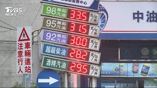 【中油95無鉛汽油出包 LIVE】