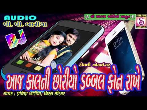 Chhorio Dabbal Phone Rakhe - TIMLI | Pravin Bariya | Viral Tirgar New Adivasi Song