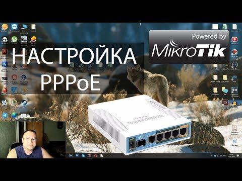 Настройка PPPoE на Mikrotik