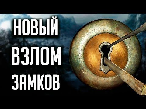 Skyrim - СЕКРЕТ ВЗЛОМА! БЫСТРАЯ ПРОКАЧКА ДО 100 ( Секреты #218 )