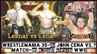 WrestleMania 35-ல் John Cena  vs ? Match-ஐ உறுதி செய்த WWE/World Wrestling Tamil