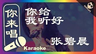 (你来唱)你给我听好 张碧晨 歌手2017 伴奏/伴唱 Karaoke 4K video