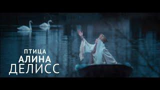 Смотреть клип Алина Делисс - Птица