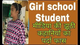 Ram Rahim ji's School Girl Student | Exclusive News | Truth With Facts