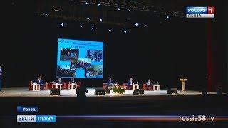 В Пензе подвели итоги педагогического форума
