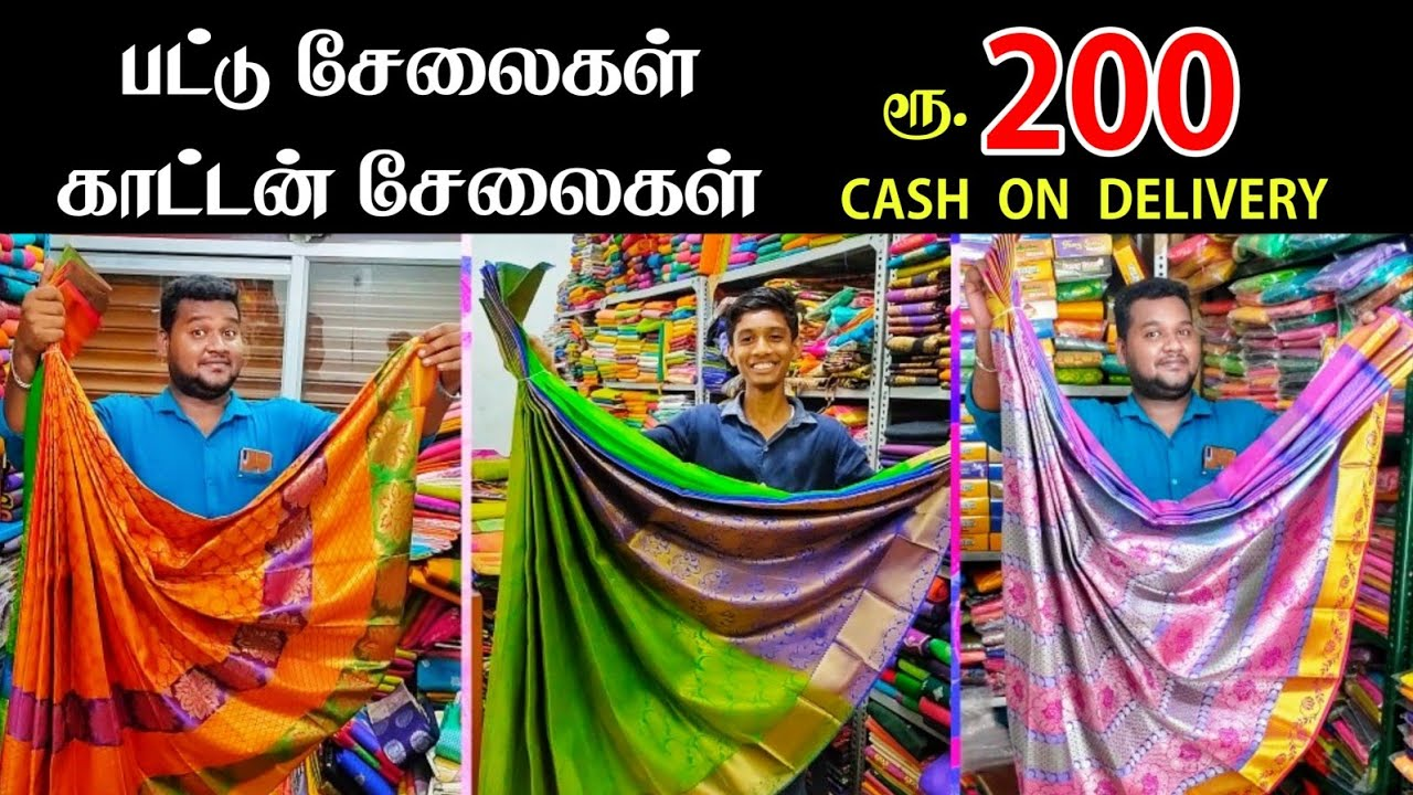 Download வெறும் 200 முதல் பட்டுப் புடவை elampillai sarees wholesale cash on delivery businessmappillai