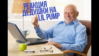 РЕАКЦИЯ ДЕДУШКИ НА LIL PUMP