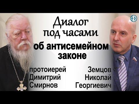 Диалог под часами с депутатом Госдумы Николаем Георгиевичем Земцовым