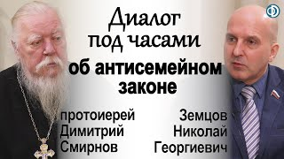 Download Диалог под часами с депутатом Госдумы Николаем Георгиевичем Земцовым Mp3 and Videos