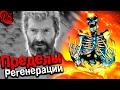 ПРЕДЕЛЫ РЕГЕНЕРАЦИИ + ПОЧЕМУ ОН ТЕРЯЕТ СПОСОБНОСТИ В ФИЛЬМЕ? (Логан, Росомаха, Logan, Wolverine)