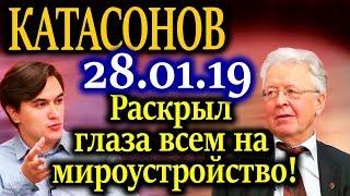 КАТАСОНОВ. Ширма снята. У России конфискуют стратегические отрасли 28.01.19