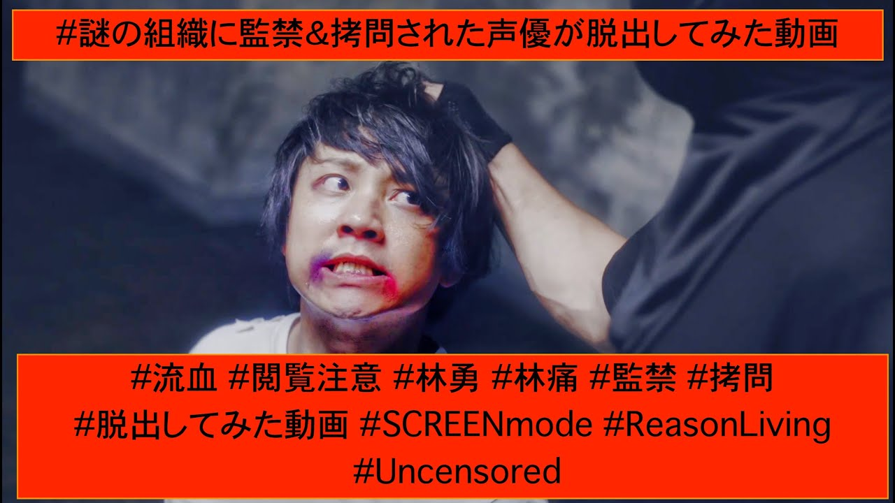 SCREEN mode / Reason Living」 [Official Video] Full Size / TVアニメ『文豪ストレイドッグス』第2クールOP主題歌