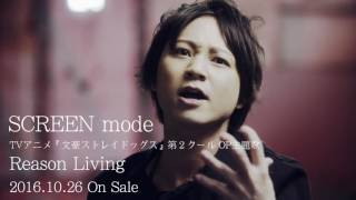 screen mode tvアニメ 文豪ストレイドッグス 第2クールop主題歌 reason living mv full size スクモ