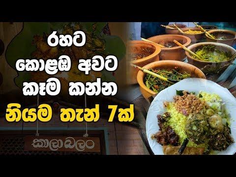 රහට කොළඹ අවට කෑම කන්න නියම තැන් 7ක් | Social Tv Food Review