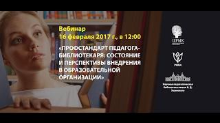 видео Профстандарты для педагогов с 1 января 2017 года