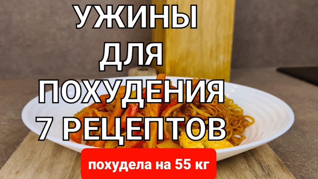 -55 КГ! Вкусные УЖИНЫ Для ПОХУДЕНИЯ! 7 РЕЦЕПТОВ на Всю Неделю! мария мироневич рецепты